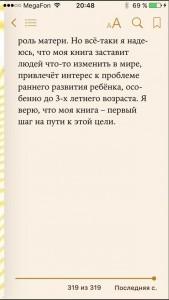 """""""После трех уже поздно"""" книга"""